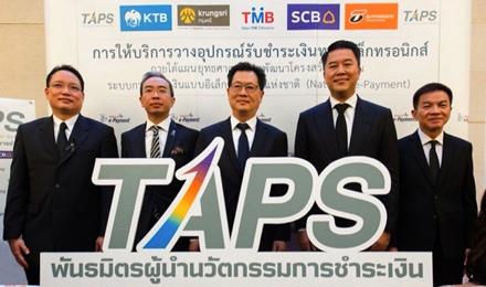 5 แบงก์จับมือตั้ง TAPS ปฏิวัติรูปแบบการชำระเงินครั้งแรกในไทย