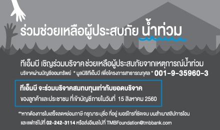 ทีเอ็มบี เชิญร่วมบริจาคเงินเพื่อช่วยเหลือผู้ประสบภัยน้ำท่วม