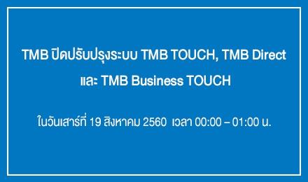 TMB แจ้งปิดปรับปรุงระบบ