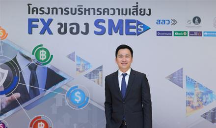 """ทีเอ็มบี ร่วม """"โครงการบริหารความเสี่ยง FX ของ SMEs"""""""