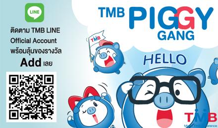 TMB เปิด LINE Official Account พร้อมฟรี PIGGY GANG Sticker สุดน่ารัก 16 แบบ