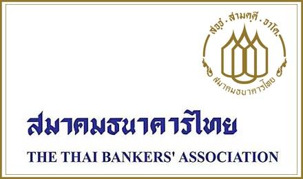 คำชี้แจงของสมาคมธนาคารไทย