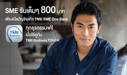 บัญชีธุรกิจ TMB SME One Bank ใช้คู่ TMB Business TOUCH ฟรีหมด
