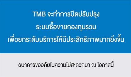 TMB จะทำการปิดปรับปรุงระบบซื้อขายกองทุนรวม