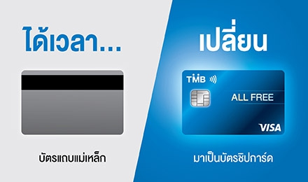 ทีเอ็มบี ยกระดับความปลอดภัยบัตรเอทีเอ็ม  บัตรเดบิต
