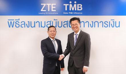 ทีเอ็มบี สนับสนุนการลงทุน แซดทีอี (ZTE)