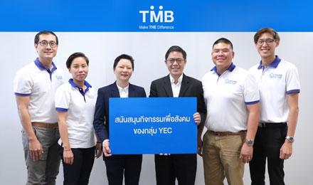 ทีเอ็มบี เอสเอ็มอี จับมือ YEC สนับสนุนกิจกรรมเพื่อสังคม