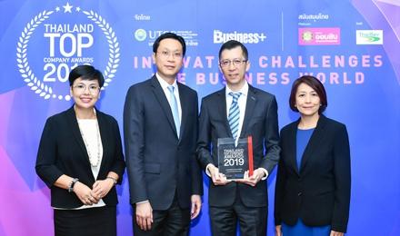 ทีเอ็มบีรับรางวัล Customer Focus Award