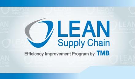 ทีเอ็มบี เปิดหลักสูตร Lean Supply Chain by TMB ติวเข้มเอสเอ็มอี ฟรี
