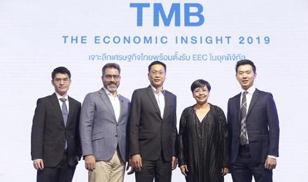 ทีเอ็มบี เจาะลึกเศรษฐกิจไทย