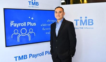 ทีเอ็มบี ส่ง Payroll Plus บริหารจัดการงานบุคคล