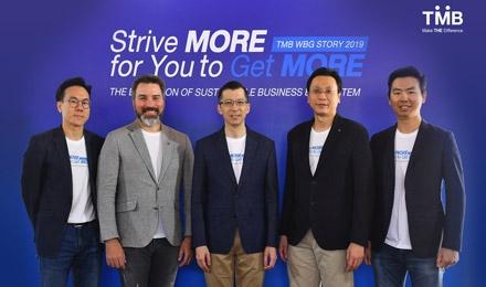 ทีเอ็มบี ต่อยอดให้ลูกค้าธุรกิจและเครือข่ายคู่ค้า เติบโตทั้งระบบ