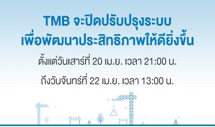 TMB จะปิดปรับปรุงระบบเพื่อพัฒนาประสิทธิภาพให้ดียิ่งขึ้น