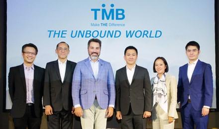 ทีเอ็มบีจัดงาน The Unbound World แนะนำโซลูชัน