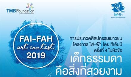 ทีเอ็มบี จัดกิจกรรม FAI-FAH Art Contest 2019