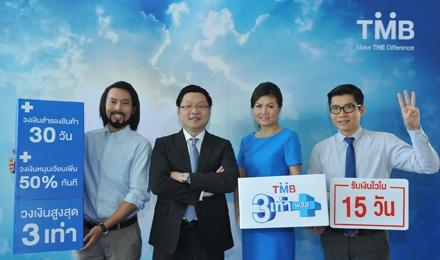 ทีเอ็มบี ออกผลิตภัณฑ์สินเชื่อใหม่ SME 3 เท่า พลัส ช่วยเสริมสภาพคล่อง SME