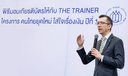 สมาคมธนาคารไทยปั้นพนักงานแบงก์ สู่การเป็นวิทยากรจิตอาสา