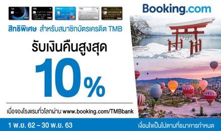 บัตรเครดิต TMB ร่วมกับ Booking.com