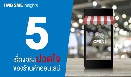 """TMB SME เผยงานวิจัย """"5 เรื่องจริงปวดใจของร้านค้าออนไลน์"""""""