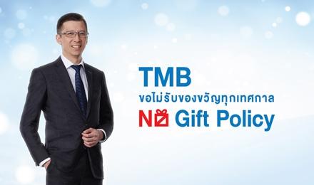TMB ขอไม่รับของขวัญทุกเทศกาล