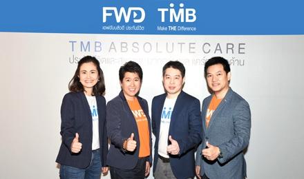 ทีเอ็มบีผนึกกำลังกับเอฟดับบลิวดี เปิดตัว TMB ABSOLUTE CARE