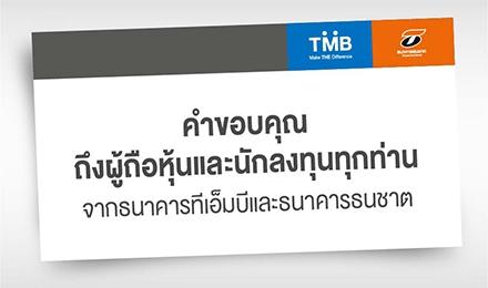 การระดมทุนระหว่าง TMB และ TBANK ประสบความสำเร็จ