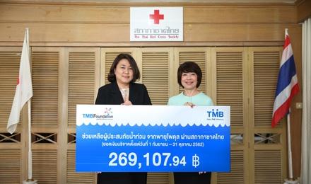 มูลนิธิทีเอ็มบี ส่งมอบเงินบริจาคแก่สภากาชาดไทย