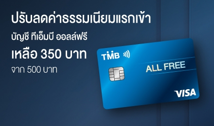 TMB All Free account decreases entry fee to 350 baht