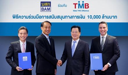 ทีเอ็มบีสนับสนุนทางการเงิน BAM 10,000 ล้านบาท