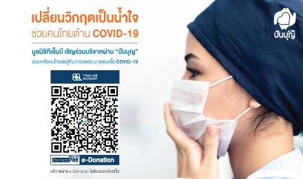 """โครงการ """"เปลี่ยนวิกฤตเป็นน้ำใจช่วยคนไทยต้าน COVID-19"""""""