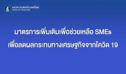 แนวทางช่วยเหลือ SMEs โดยธนาคารแห่งประเทศไทย