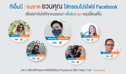 ทีเอ็มบี | ธนชาต ชวนร่วมกิจกรรมใส่กรอบโปรไฟล์ Facebook