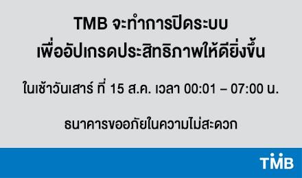 TMB จะทำการปิดระบบเพื่ออัปเกรดประสิทธิภาพให้ดียิ่งขึ้น