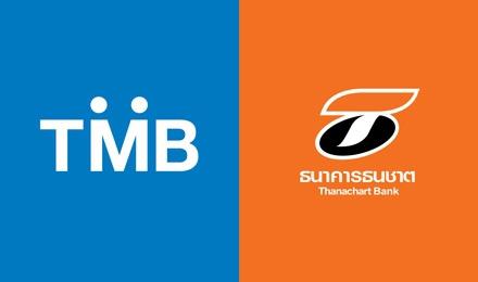 ทีเอ็มบีและธนชาต สรุปแผนงานรวมธนาคารเป็นหนึ่งเดียว