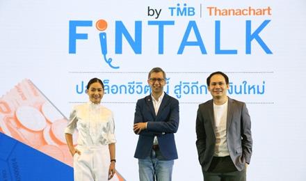 FIN TALK by TMB l Thanachart ปลดล็อกชีวิตหนี้...สู่วิถีการเงินใหม่