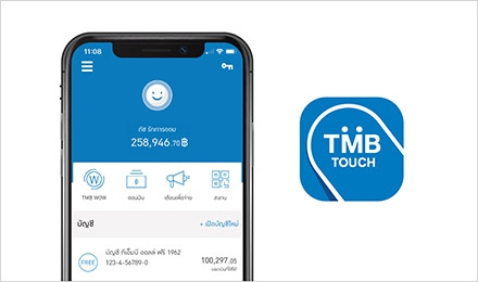 ยกระดับความปลอดภัยในการทำธุรกรรมผ่านแอป TMB TOUCH