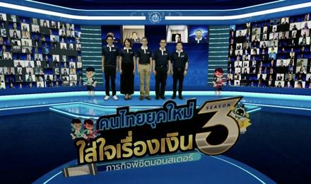 """โครงการ """"คนไทยยุคใหม่ ใส่ใจเรื่องเงิน ปี 3"""""""