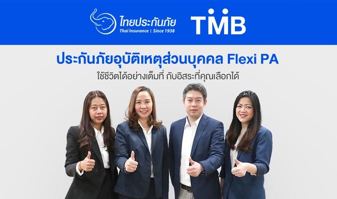 ทีเอ็มบี ผนึกพันธมิตรไทยประกันภัย เสริมแกร่ง
