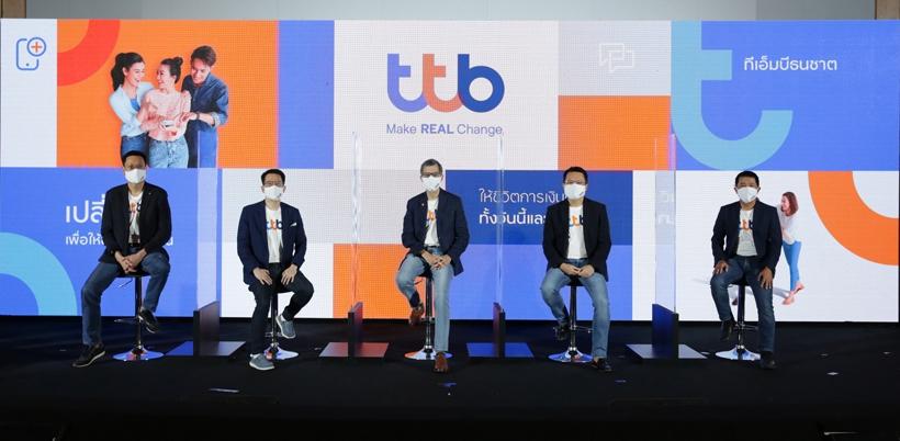 """""""ทีเอ็มบีธนชาต"""" ประกาศความพร้อมสร้างชีวิตการเงินที่ดีให้คนไทย"""