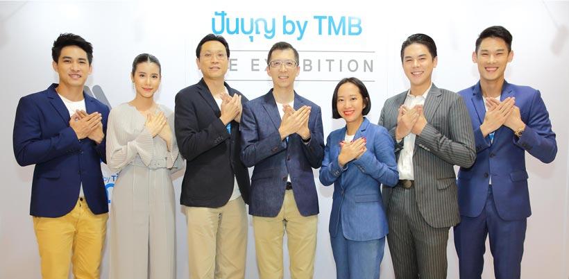 """ทีเอ็มบี จัดงาน """"ปันบุญ by TMB The Exhibition"""""""