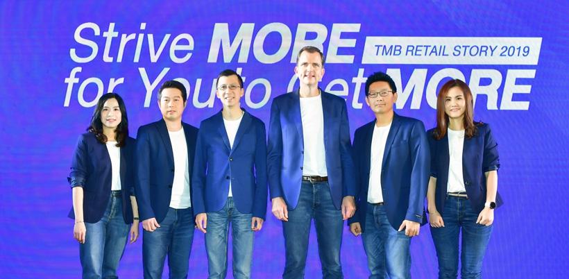 ทีเอ็มบี ชู 3 ผลิตภัณฑ์ไฮไลท์ ขึ้นเป็นโซลูชั่นตอบโจทย์คนไทย