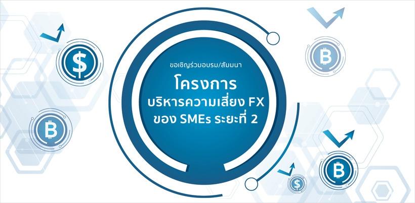 โครงการบริหารความเสี่ยง FX ของ SMEs ระยะที่ 2