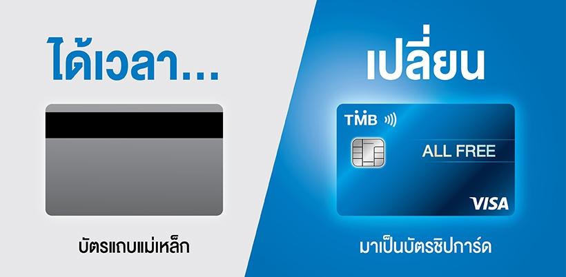 ทีเอ็มบี แจ้งยุติการออกบัตรเอทีเอ็มแบบแถบแม่เหล็ก