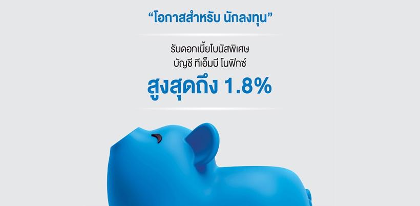 ทีเอ็มบี โน ฟิกซ์ มอบดอกเบี้ยโบนัสพิเศษสำหรับนักลงทุนสูงสุด 1.8%