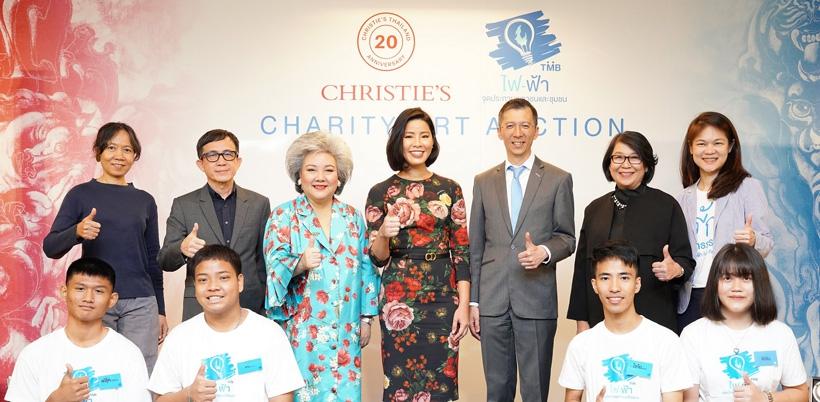 ทีเอ็มบีจับมือคริสตี้ส์ ประเทศไทย จัดงาน Charity Art Auction