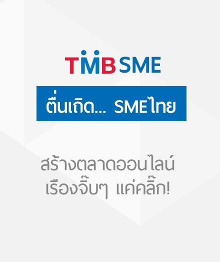 ตื่นเถิด...SME ไทย : สร้างตลาดออนไลน์ เรื่อง จิ๊บๆ แค่คลิ๊ก!