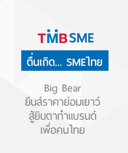 ตื่นเถิด...SME ไทย : Big Bear ยีนส์ราคาย่อมเยาว์ สู้ยิบตาทำแบรนด์เพื่อคนไทย
