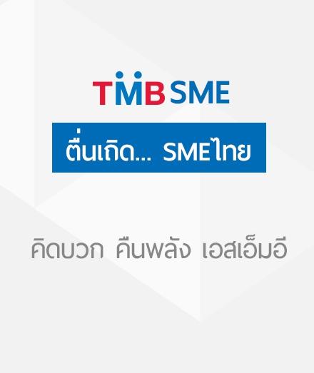 ตื่นเถิด...SME ไทย : คิดบวก คืนพลัง เอสเอ็มอี