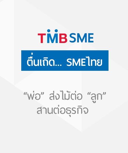 """ตื่นเถิด...SME ไทย : """"พ่อ"""" ส่งไม้ต่อ """"ลูก"""" สานต่อธุรกิจ"""