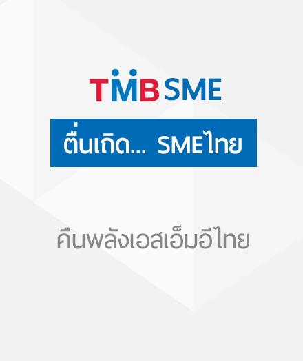 ตื่นเถิด...SME ไทย : คืนพลังเอสเอ็มอีไทย